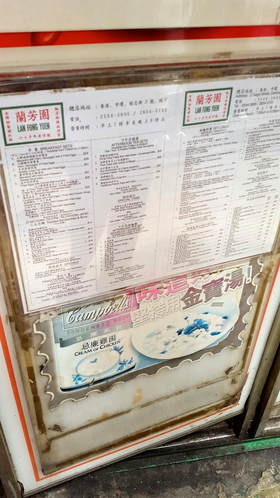 Lan Fong Yuen English Menu Hong Kong