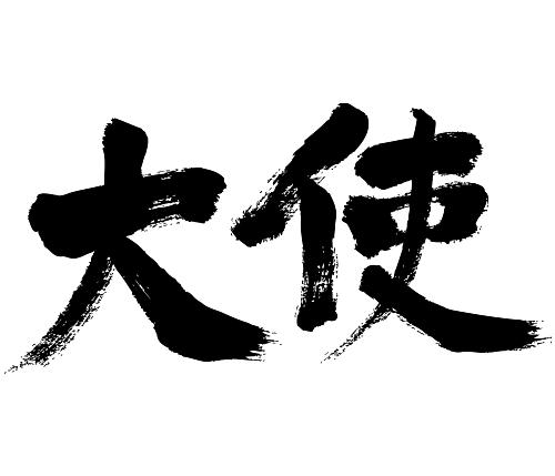 ambassador brushed kanji