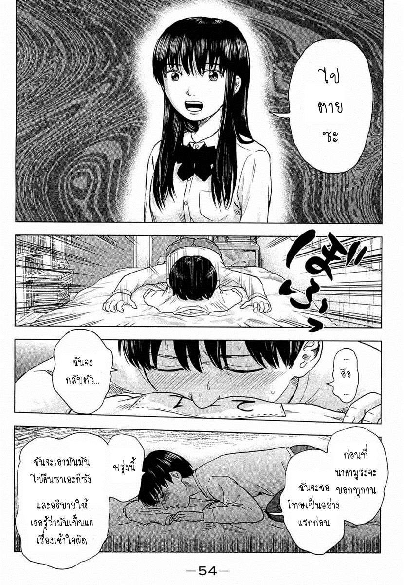 อ่านการ์ตูน Aku no Hana 02 ภาพที่ 10