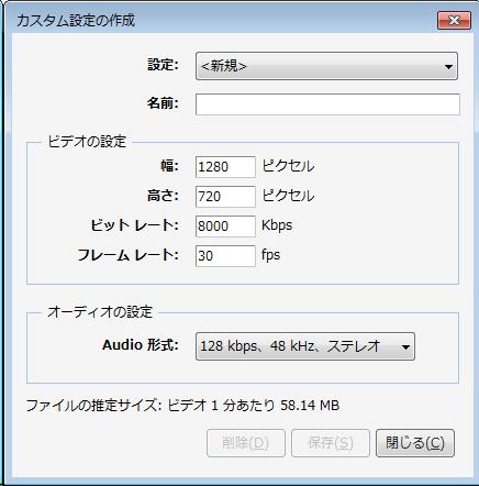 Windows Live ムービーメーカー カスタム設定の作成