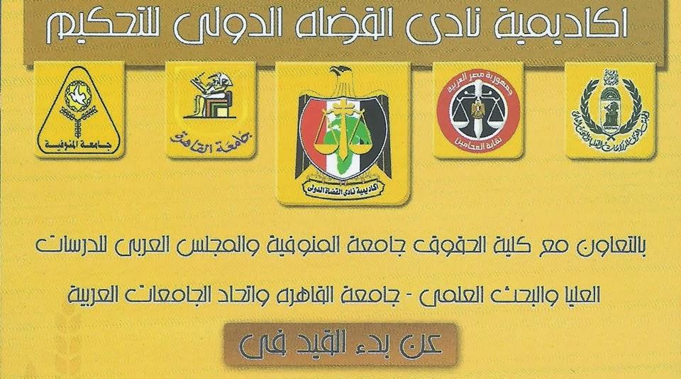 أنضم اليوم للدورة المتخصصة لإعداد مستشارى التحكيم العرب و الدوليين