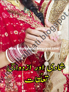 Mariage And Sexual Relationship Problem Urdu PDF