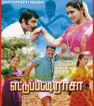 Ettuppatti Raasa 1997 Tamil Movie Watch Online