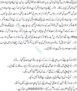 Rechecking Papers Inter Part-I Annual 2015 in urdu