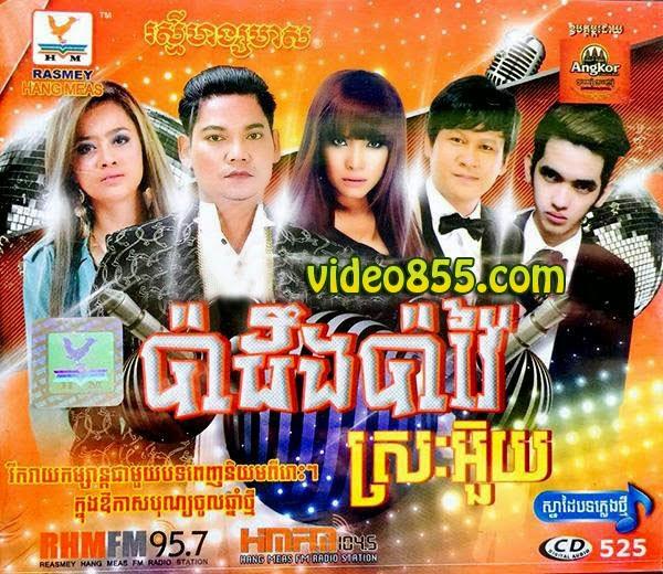 Cambodian Complete 2h40m Mp4 25 ervalmy RHM525