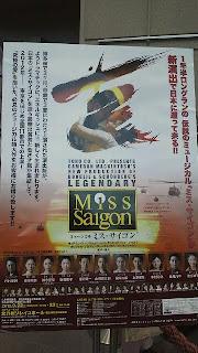 ミュージカル ミス・サイゴン