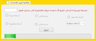 برنامج تسجيل الأعضاء كامل مع السيريال مجرب وشغال  Registration+prof+2013+c