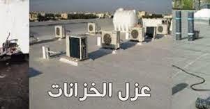 عزل اسطح بالمدينة المنورة