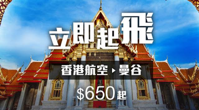 香港航空 - 泰國「立即飛」優惠,香港直飛曼谷HK$650起,2月底前出發!