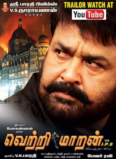 Watch Vetrimaran (2014) DVDRip Tamil Dubbed Movie Watch Online Free Download