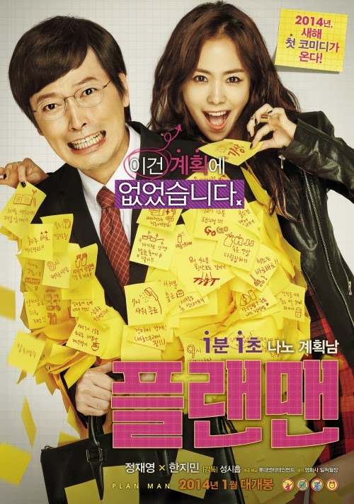 Plan+Man+korean+movie Daftar Film Korea Terbaru 2014 Terlengkap