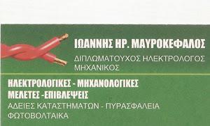 ΗΛΕΚΤΡΟΛΟΓΙΚΑ- ΜΗΧΑΝΟΛΟΓΙΚΑ