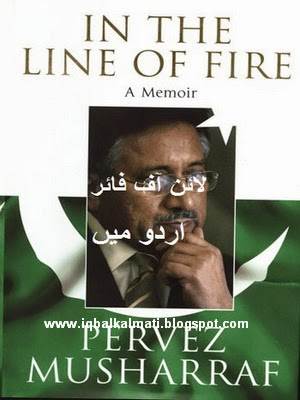 document In the Line of Fire by Pervez Musharaf
