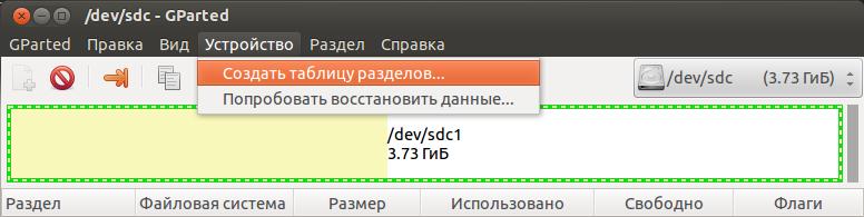создать таблицу разделов для linux