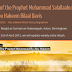 Weekly Lecture Series on the Biography of Prophet Muhammad (sallAllahu alayhi wa sallam)