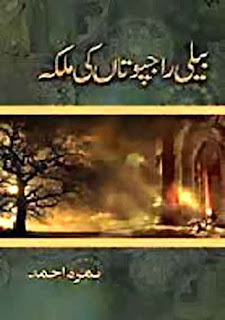 romantic urdu novels by nimra ahmed