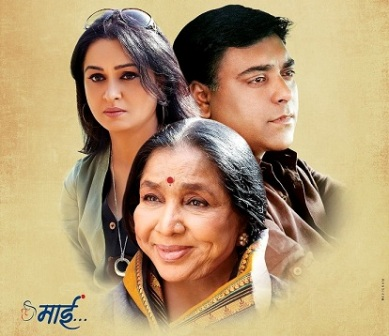 Watch Mai (2013) Hindi Movie Online