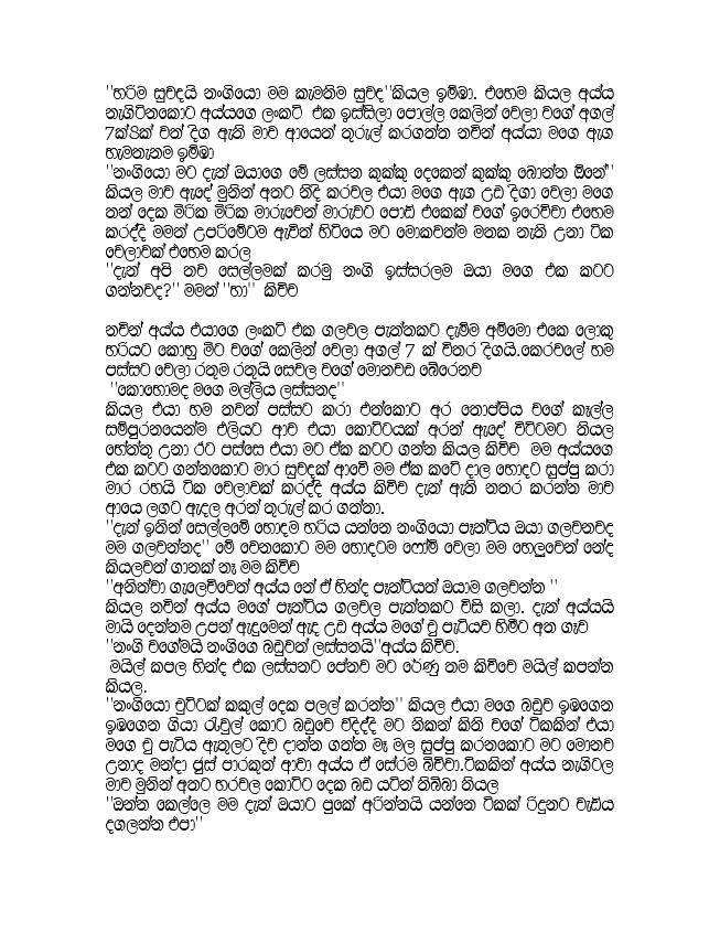 Sinhala Wela Katha PDF