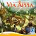 Anteprima - Via Appia