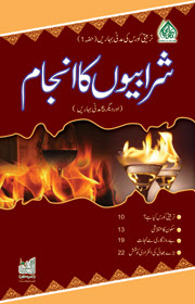 Sharabiyon Ka Anjam Urdu Islamic Book