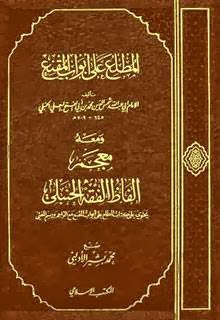 المطلع على أبواب المقنع - محمد بن أبي الفتح البعلي pdf