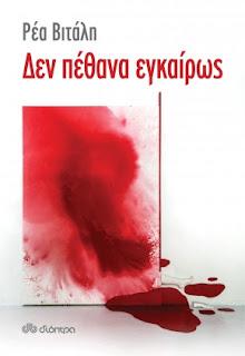 https://www.dioptra.gr/FlippingBook/481/el/Den-pethana-egkairos/