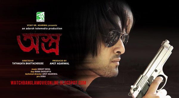 naw kolkata movies click hear..................... Astra+%2527%2527%25E0%25A6%2585%25E0%25A6%25B8%25E0%25A7%258D%25E0%25A6%25B0%2527%2527+New+Bangla+Full+Movie
