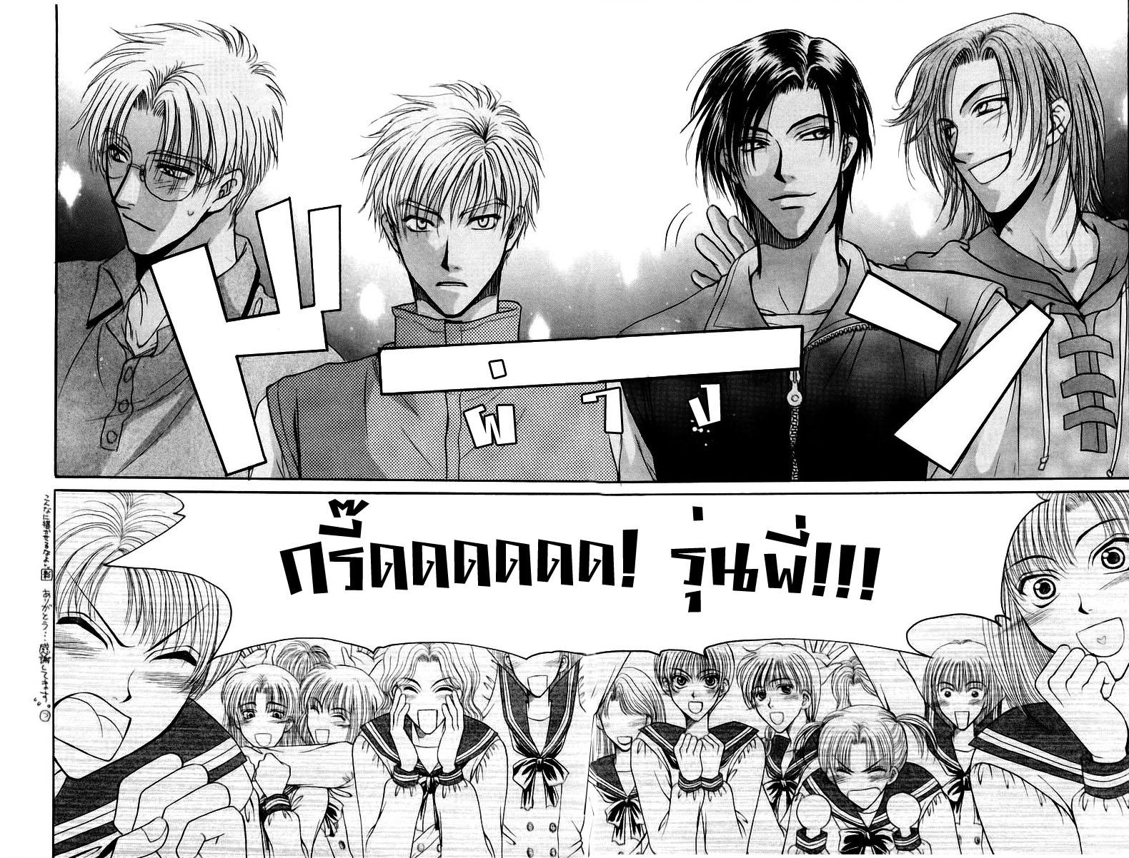 อ่านการ์ตูน Kakumei no Hi 8 ภาพที่ 32