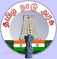 Government Jobs In Tamil Nadu- Latest Govt Jobs Notifications in Tamil Nadu