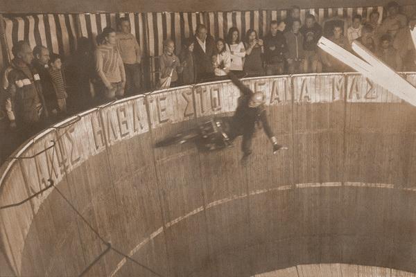 Image result for 'ο γύρος του θανάτου'
