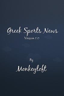 Greek Sports IPA 1.1