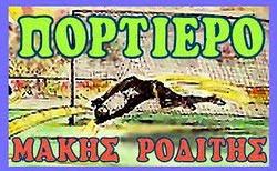 Μάκης Ροδίτης