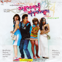 http://www.venuscurves.com/2013/11/movie-thandar-yaung-sone-hmat-myar.html