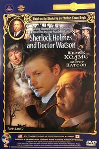 Yify TV Watch Sherlock Holmes and Dr. Watson: Acquaintance Full ...