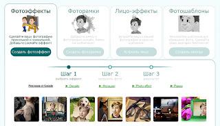 коллекция фотоэффектов для создания коллажей из фотографий на онлайн сервисе LoonaPix