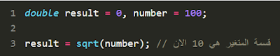 تعلم لغة البرمجة للمبتدئين الجزء 7.png