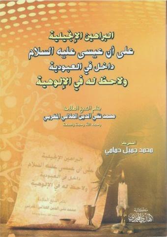 البراهين الانجيلية على أن عيسى عليه السلام داخل في العبودية ولا حظ له في الألوهية - محمد تقي الدين الهلالي المغربي