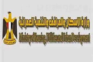 وزارة الاسكان تعلن شروط حجز المرحلة الثانية من مشروع دار مصر الاسكان المتوسط بـ 25 الف وحدة جديدة بالقاهرة الجديدة