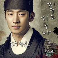 20 Soundtrack Lagu Drama Korea Secret Door