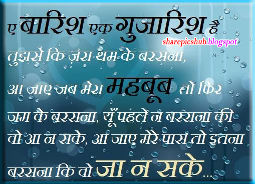 romantic rain quote in hindi image love quotes on rain