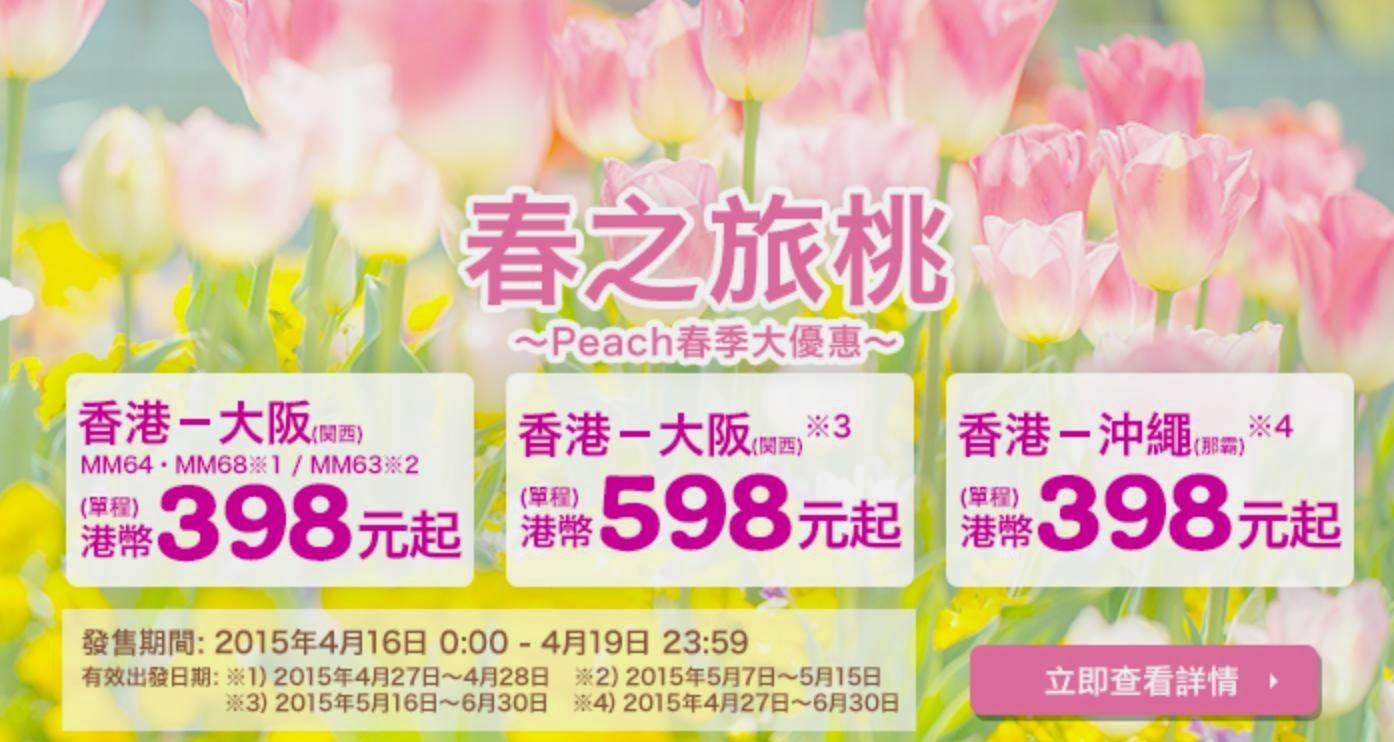 Peach 樂桃航空【春之旅桃】香港飛大阪/沖繩單程$398起,今晚零晨(4月16日)12點開賣。