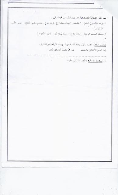 """تعليم الاسكندرية: نشر كل امتحانات الصف الثاني الإعدادى """"عربى ولغات"""" نصف الترم الأول 2015 Scan0119"""