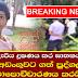 Kotadeniyawa murder suspect caught in Baduwathugoda jungle - Updates
