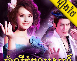 [ Movies ] Maly Kampul Sne - Thai Drama In Khmer Dubbed - Khmer Movies, Thai - Khmer, Series Movies
