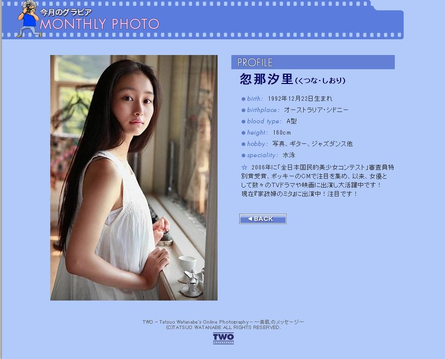 top KfWOr No.805-807 忽那汐里 Shiori Kutsuna [54P30MB] 3001d