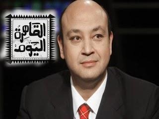 مشاهدة برنامج عمرو اديب من اليوتيوب مجانا اون لاين