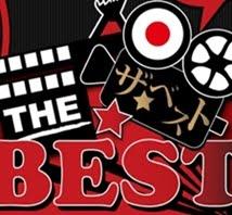 日本映画専門チャンネルのトーク番組『THE☆BEST』レポート