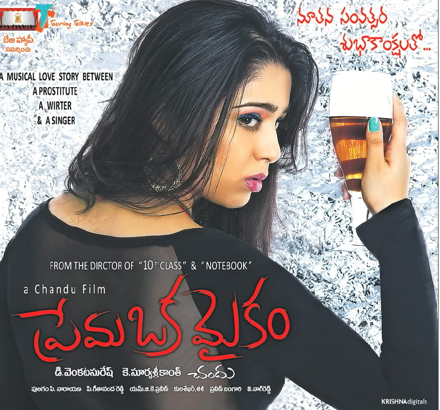 Charmi Prema Oka Maikam Wallpapers