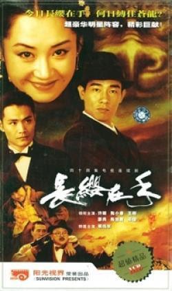Trương Anh Tại Thủ Kênh trên TV Trọn Bộ Vietsub