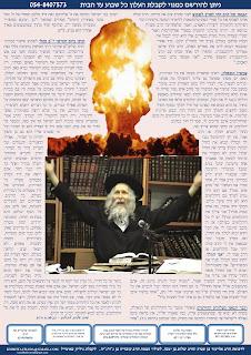 הרב אליעזר ברלנד מבטל גזירת פצצת האטום